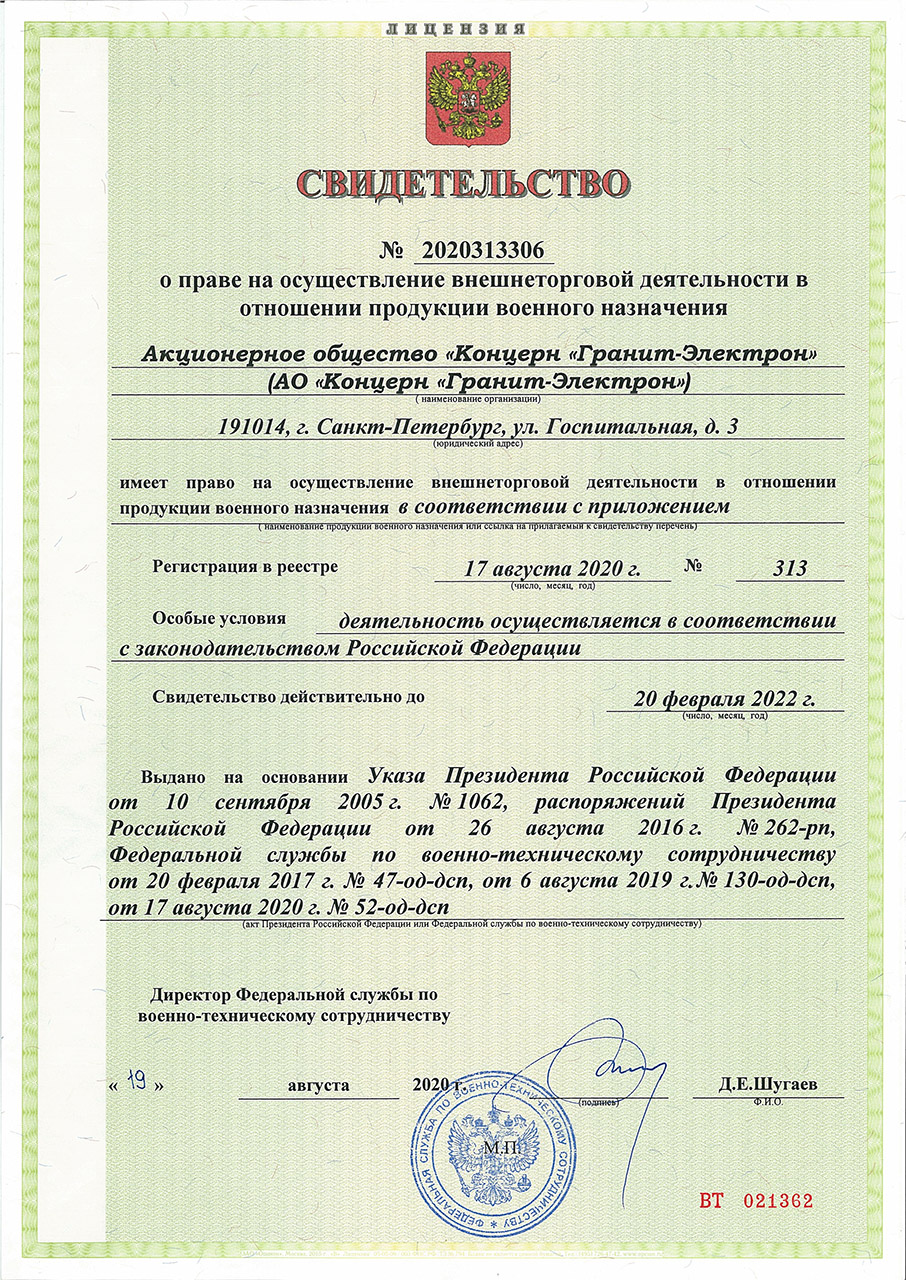 The new certificate for military-technical cooperation