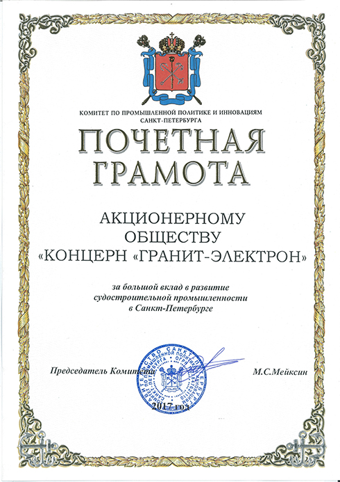 "The appreciation of JSC ""Concern ""Granit-Electron"" by the Government of Saints-Petersburg"